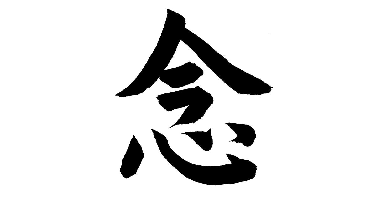 Mindfulness chinois